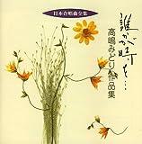 日本合唱曲全集「誰かが時を」高嶋みどり作品集
