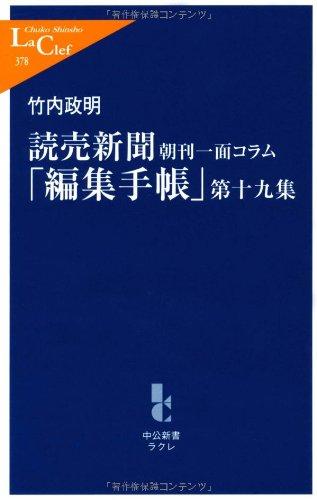 読売新聞「編集手帳」