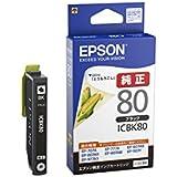 EPSONインクカートリッジ ICBK80 ブラック