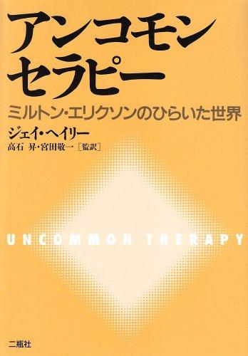 アンコモンセラピー―ミルトン・エリクソンのひらいた世界