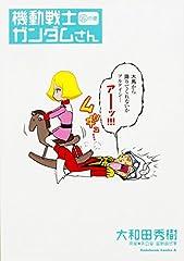 機動戦士ガンダムさん (14)の巻 (カドカワコミックス・エース)