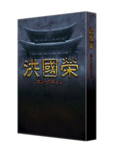 [DVD]洪國榮 ホン・グギョン BOX2 [DVD]