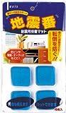 耐震用接着マット ◆地震番 30角×4枚入り◆ 家電・小型家具用・家具転倒防止用品
