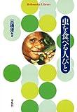 虫を食べる人びと (平凡社ライブラリー)