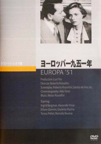 ヨーロッパ一九五一年 [DVD]