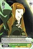 ヴァイスシュヴァルツ 形式番号XMH_008 ファラ・スユーフ/戦姫絶唱シンフォギアGX(SGW39)/ヴァイス