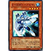 遊戯王カード 【EHERO バブルマン】 EE4-JP014-N 《エキスパートエディション4》