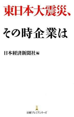 東日本大震災、その時企業は