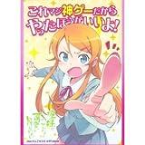 キャラクタースリーブコレクション 第20弾 俺の妹がこんなに可愛いわけがない 「高坂桐乃」