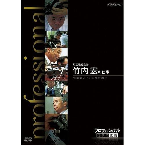 プロフェッショナル 仕事の流儀 9人の経営者たち DVD全9枚セット【NHKスクエア限定セット】