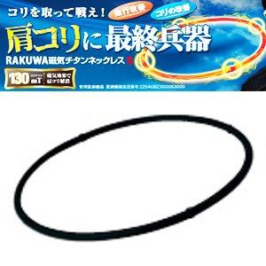 ファイテン RAKUWA 磁気チタンネックレスS ブラック55CM (4940756340929)