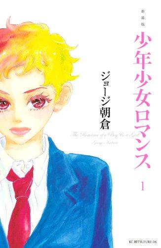 新装版 少年少女ロマンス(1) (KCデラックス 別冊フレンド)