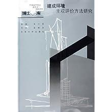 建成环境主观评价方法研究 中国城市规划建筑学园林景观博