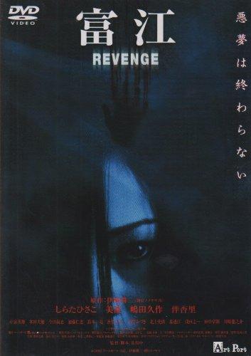 富江 REVENGE [DVD]