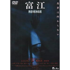 富江 REVENGEの画像