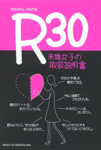 R30 未婚女子の取扱説明書