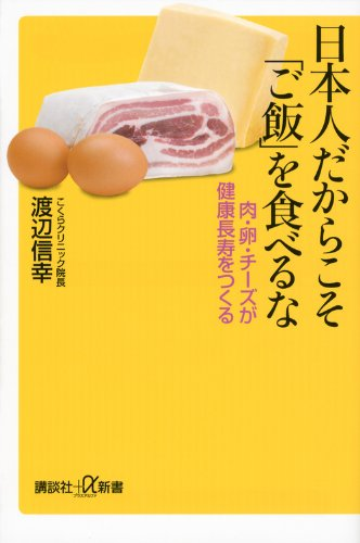 Because the Japanese don't eat 'rice' meat / egg / cheese makes a healthy long life (Kodansha new book plus)