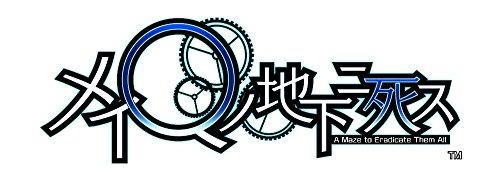 メイQノ地下ニ死ス 【予約特典】:ヒロインコスチューム「スペシャルver」プロダクトコード!付 コンパイルハート