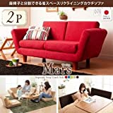 IKEA・ニトリ好きに。座椅子と分割できる省スペースリクライニングカウチソファ【Mars】マーシュ 2P | レッド
