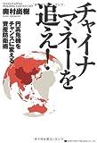 チャイナマネーを追え-円高危機をチャンスに変える資産防衛術-
