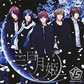 三日月姫(DVD付B)