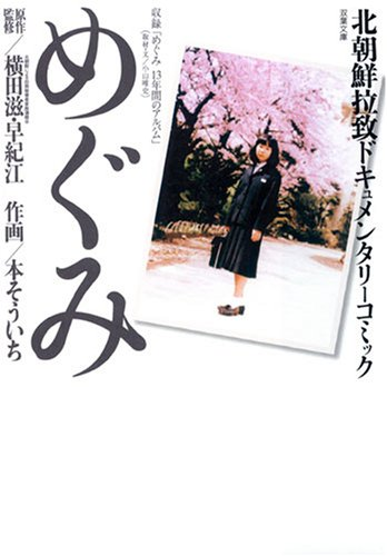 めぐみ—北朝鮮拉致ドキュメンタリーコミック (双葉文庫)