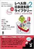 Japanese Graded Readers: Level 2 (Vol. 2)