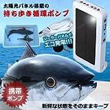 釣った魚を 新鮮にキープ !!!! ソーラー ポンプ 2200mAh どこでも釣りポンプ iPhone スマホ 充電 LED 釣り フィッシング SY-SLPUMP