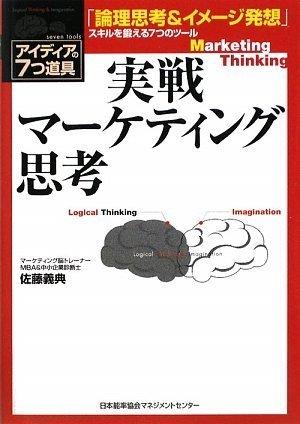 実戦マーケティング思考 「論理思考イメージ発想」スキルを鍛える7つのツール