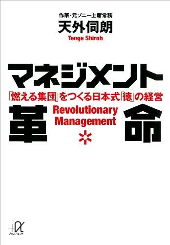 マネジメント革命 「燃える集団」をつくる日本式「徳」の経営 (講談社+α文庫)