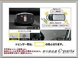 トヨタ エスティマ【ACR50W ACR55W】 コーナーセンサー(ボイス4センサー)【センサー色:ホワイト】[08501-28020/08511-74010-A0]