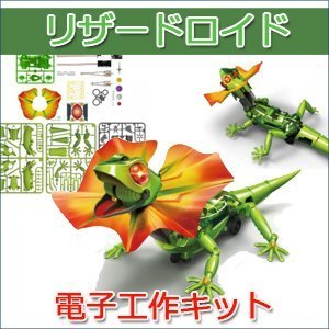 how to make a frilled lizard robot kit