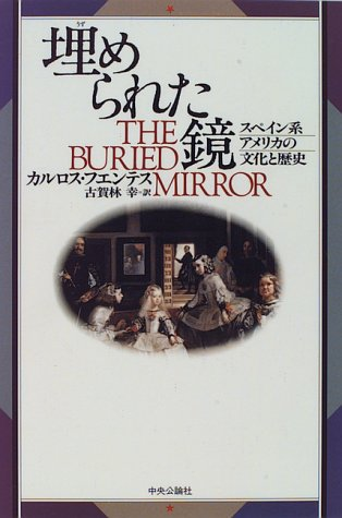 埋められた鏡