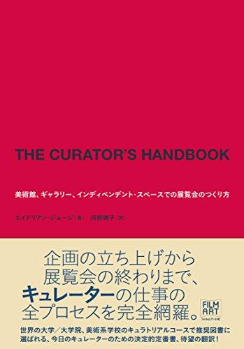 THE CURATOR'S HANDBOOK―美術館、ギャラリー、インディペンデント・スペースでの展覧会のつくり方