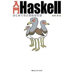 ���Haskell�\�͂��߂Ċw�Ԋ��^����