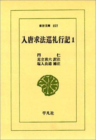 入唐求法巡礼行記 (1)