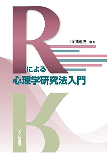Rによる心理学研究法入門