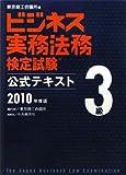 ビジネス実務法務検定試験3級公式テキスト〈2010年度版〉