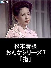 松本清張おんなシリーズ7「指」
