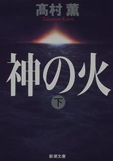 神の火〈下〉 (新潮文庫)