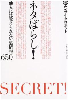 ネタばらし!―他人には教えられない裏情報650 (アルファベータブックス (005))