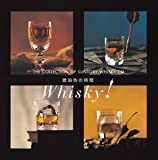 ���ߐF�̎���~THE COLLECTION OF SUNTORY WHISKY CM~