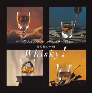 琥珀色の時間〜THE COLLECTION OF SUNTORY WHISKY CM〜
