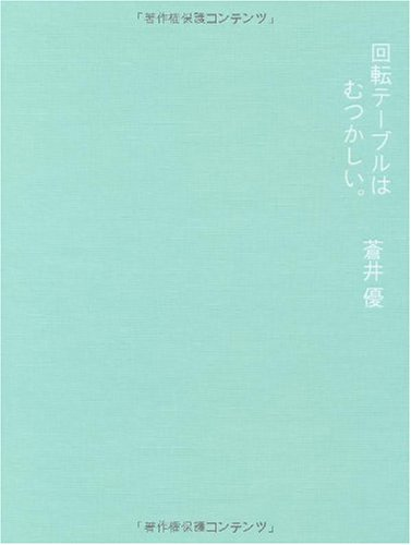 蒼井優 PHOTO BOOK 『回転テーブルはむつかしい。』 (ダ・ヴィンチブックス)