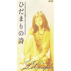 Le Couple(ル・クプル)「ひだまりの詩」