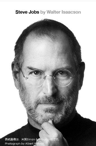 スティーブ・ジョブズの伝記「Steve Jobs スティーブ・ジョブズ」2011年11月21日発売