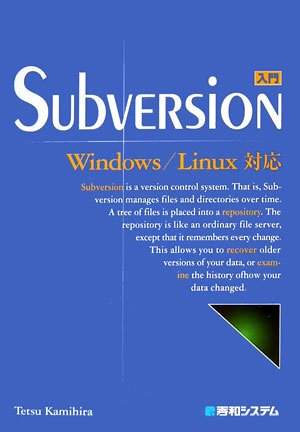 入門Subversion Windows/Linux対応