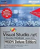 Visual Studio .NET 2003 Enterprise Developer MSDN DX 優待Package