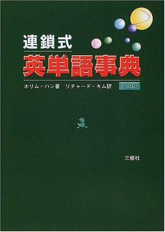 連鎖式英単語事典