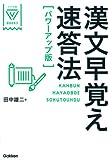 漢文早覚え速答法 パワーアップ版 (大学受験VBOOKS) ランキングお取り寄せ